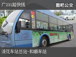 广州广231路快线上行公交线路