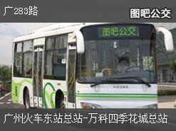广州广283路上行公交线路