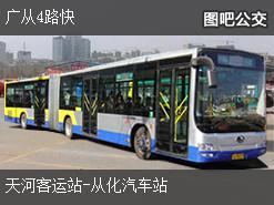 广州广从4路快上行公交线路