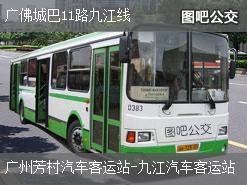 广州广佛城巴11路九江线上行公交线路