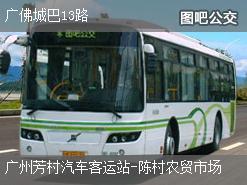 广州广佛城巴13路上行公交线路