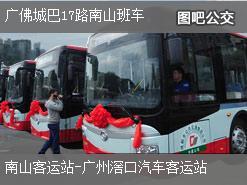 广州广佛城巴17路南山班车上行公交线路