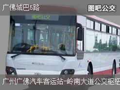 广州广佛城巴5路上行公交线路