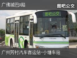 广州广佛城巴9路上行公交线路