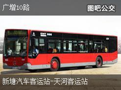 广州广增10路上行公交线路