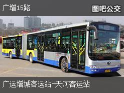 广州广增15路上行公交线路