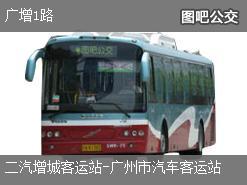 广州广增1路上行公交线路