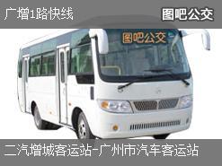 广州广增1路快线上行公交线路