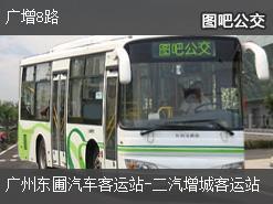 广州广增8路上行公交线路