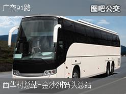 广州广夜91路上行公交线路