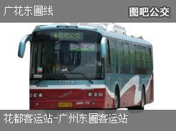 广州广花东圃线上行公交线路