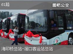 广州61路上行公交线路