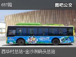 广州657路上行公交线路