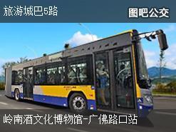 广州旅游城巴5路上行公交线路