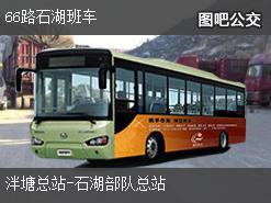 广州66路石湖班车上行公交线路