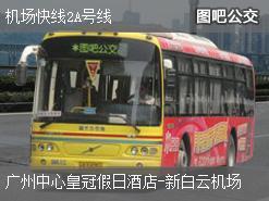 广州机场快线2A号线上行公交线路