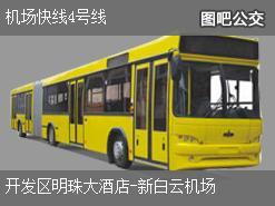 广州机场快线4号线上行公交线路