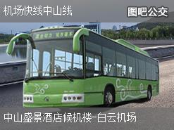 广州机场快线中山线上行公交线路