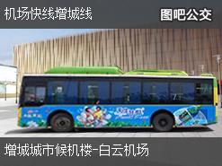 广州机场快线增城线上行公交线路