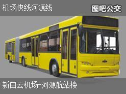 广州机场快线河源线上行公交线路