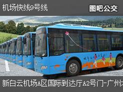 广州机场快线9号线上行公交线路