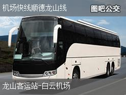 广州机场快线顺德龙山线上行公交线路