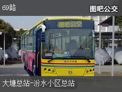 广州69路上行公交线路