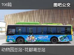广州706路上行公交线路