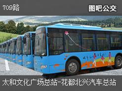广州709路上行公交线路