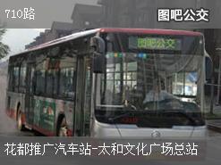 广州710路上行公交线路