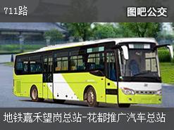 广州711路上行公交线路
