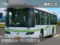广州71路上行公交线路