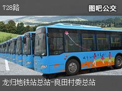 广州728路上行公交线路