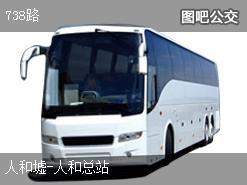 广州738路上行公交线路