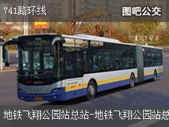 广州741路环线公交线路