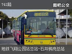 广州742路上行公交线路