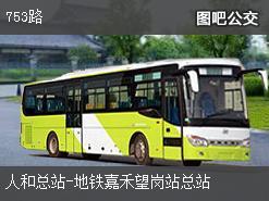 广州753路下行公交线路