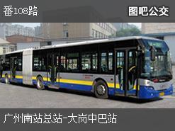 广州番108路上行公交线路