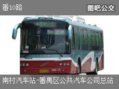 广州番10路上行公交线路