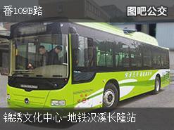 广州番109B路上行公交线路