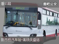 广州番11路上行公交线路