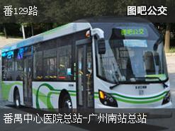 广州番129路上行公交线路