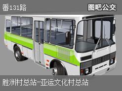 广州番131路上行公交线路