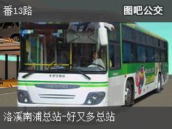 广州番13路上行公交线路