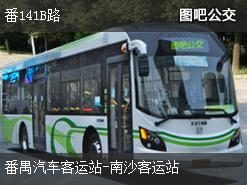 广州番141B路上行公交线路