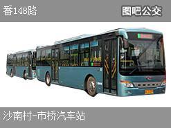 广州番148路上行公交线路