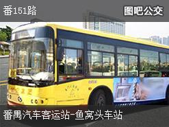 广州番151路上行公交线路