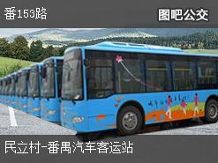 广州番153路上行公交线路