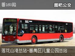 广州番160路上行公交线路