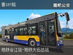 广州番187路上行公交线路